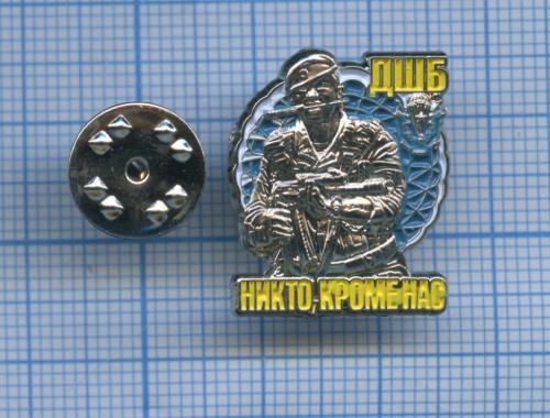 Знак «ДШБ - Никто, кроме нас» (Россия)