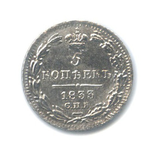 5 копеек (в холдере) 1833 года СПБ НГ (Российская Империя)