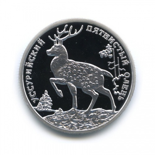 Жетон «1 рубль 2010 - Красная книга - Уссурийский пятнистый олень»