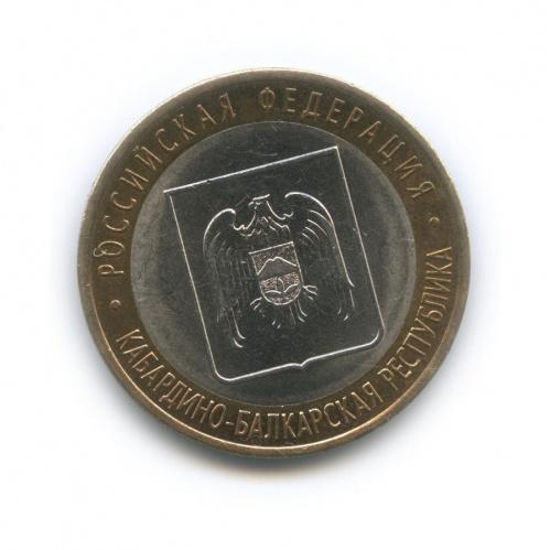 10 рублей — Российская Федерация - Кабардино-Балкарская Республика (брак - разворот аверс/реверс) 2008 года СПМД (Россия)