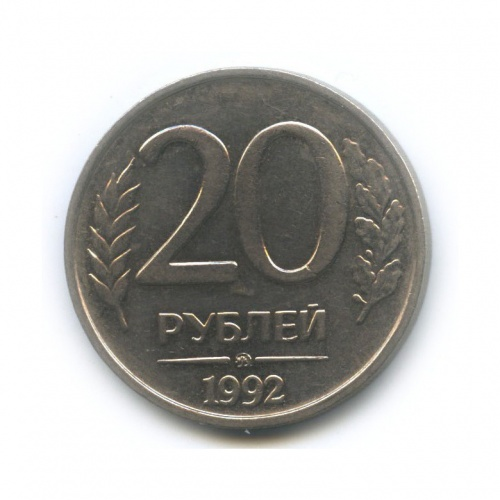 20 рублей (не магнит) 1992 года ММД (Россия)