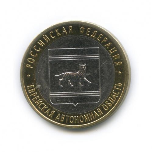 10 рублей — Российская Федерация - Еврейская автономная область 2009 года СПМД (Россия)