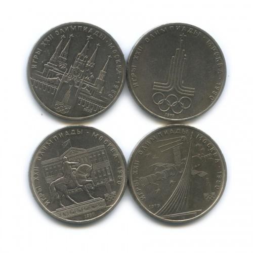 Набор монет 1 рубль - Олимпийские игры, Москва-1980 1977-1980 (СССР)