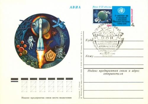 Открытка соспецгашением «Космос» (СССР)