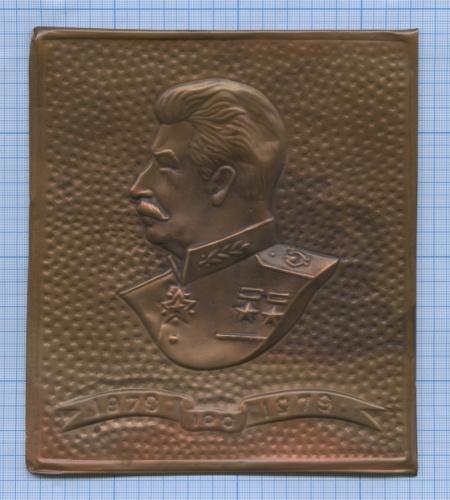 Плакетка «100 лет содня рождения И. В. Сталина» (медь, чеканка, 18×15 см) 1979 года (СССР)