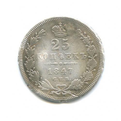 25 копеек (ремонт) 1847 года СПБ ПА (Российская Империя)