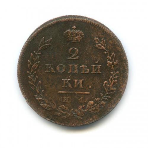 2 копейки 1811 года ИМ МК (Российская Империя)