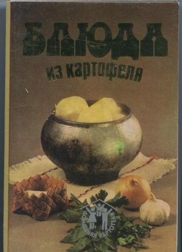 Набор открыток «Блюда изкартофеля» (12 шт.) 1986 года (СССР)