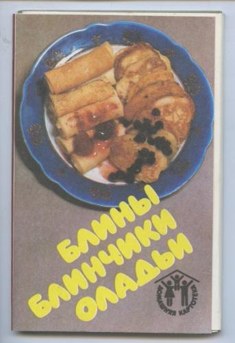 Набор открыток «Блины - Блинчики - Оладьи» (12 шт.) 1988 года (СССР)