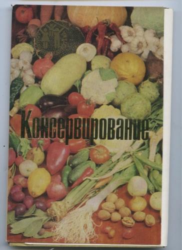 Набор открыток «Консервирование» (12 шт.) 1986 года (СССР)