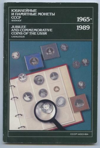 Каталог «Юбилейные ипамятные монеты СССР (1965-1989)», Москва 1989 года (СССР)