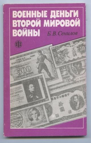 Книга «Военные деньги Второй Мировой войны», Москва, Издательство «Финансы истатистика» (124 стр.) 1991 года (Россия)