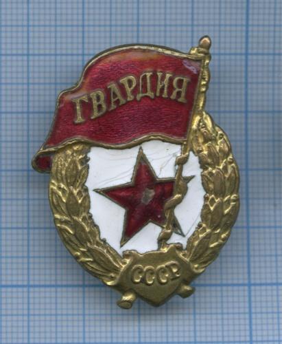 Знак нагрудный «Гвардия СССР» (СССР)