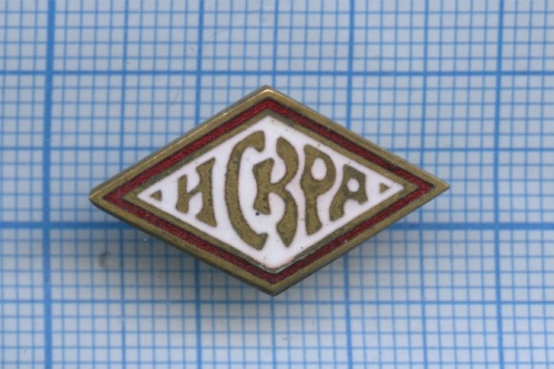 Знак ДСО «Искра» (СССР)