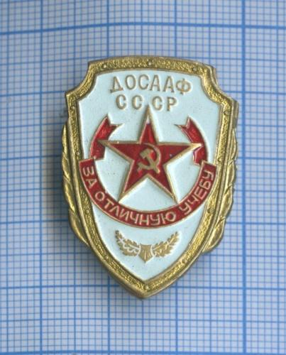 Знак нагрудный «Заотличную учебу - ДОСААФ СССР» (СССР)