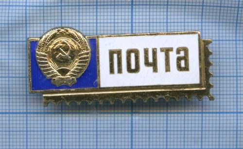 Знак «Почта» (СССР)