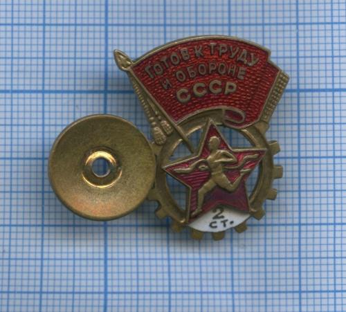 Знак «Готов ктруду иобороне СССР», 2-я степень (СССР)