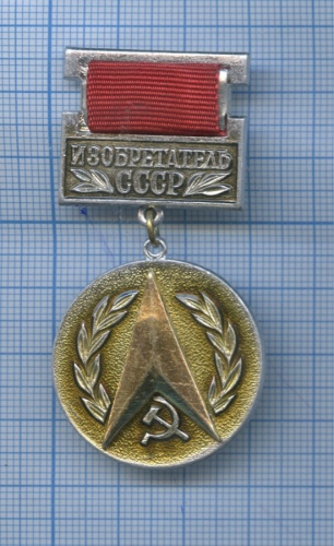 Знак «Изобретатель СССР» (СССР)