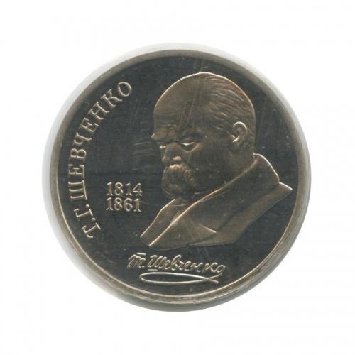 1 рубль — 175 лет содня рождения Тараса Григорьевича Шевченко (взапайке) 1989 года (СССР)