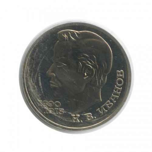 1 рубль — 100 лет содня рождения Константина Васильевича Иванова (в запайке) 1991 года (СССР)