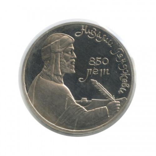 1 рубль — 850 лет содня рождения Низами Гянджеви (в запайке) 1991 года (СССР)