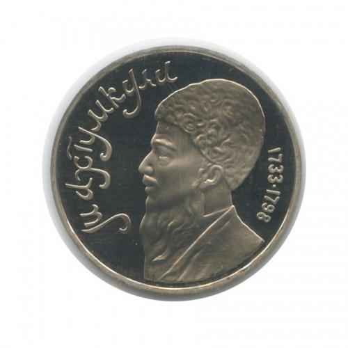 1 рубль — Туркменскийпоэт имыслитель Махтумкули (в запайке) 1991 года (СССР)
