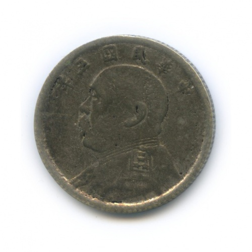 20 центов (2 джао) 1914 года (Китай)