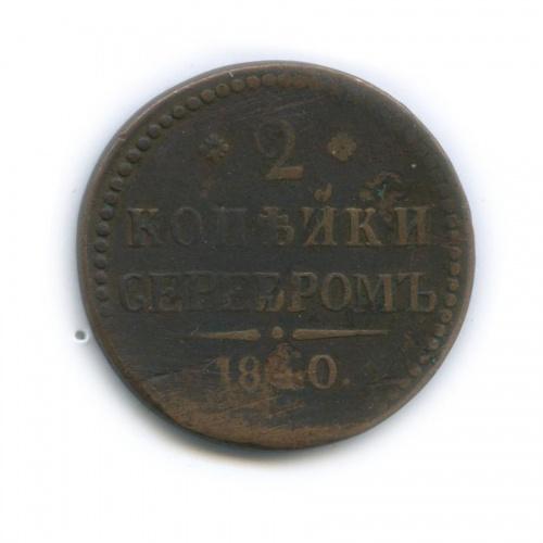 2 копейки серебром 1840 года (Российская Империя)
