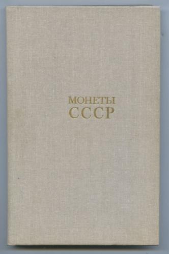 Книга «Монеты СССР», Москва, Издательство «Финансы истатистика» (238 стр.) 1989 года (СССР)