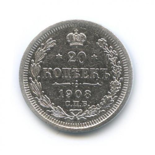 20 копеек 1908 года СПБ (Российская Империя)