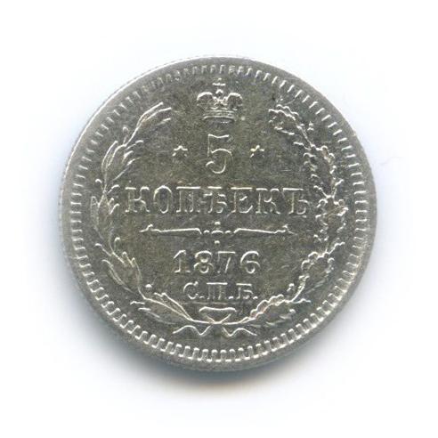 5 копеек 1876 года СПБ HI (Российская Империя)