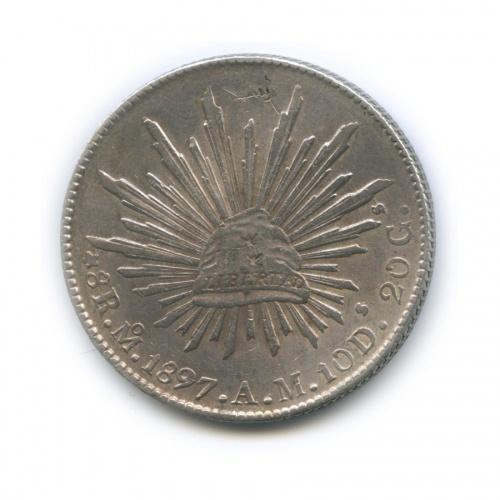 8 реалов 1897 года (Мексика)