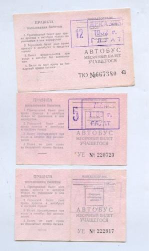 Набор проездных билетов учащегося (СССР)