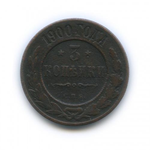 3 копейки 1900 года СПБ (Российская Империя)
