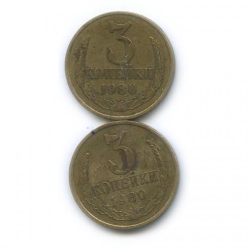 Набор монет 3 копейки (перепутка шт. л/с 20 коп) 1980 года (СССР)