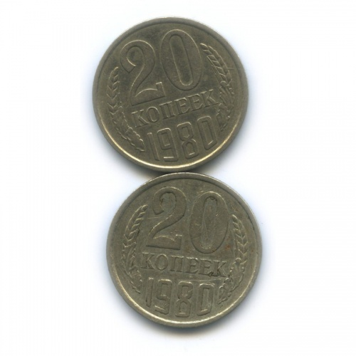 Набор монет 20 копеек (перепутка, л/с 3 копейки) 1980 года (СССР)