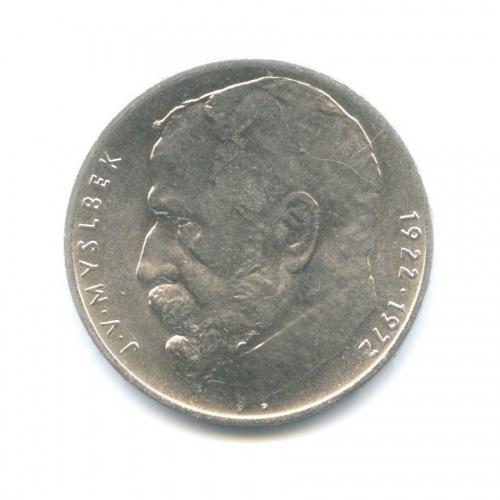 50 крон - 50 лет со дня смерти Йозефа Вацлава Мысльбека 1972 года (Чехословакия)