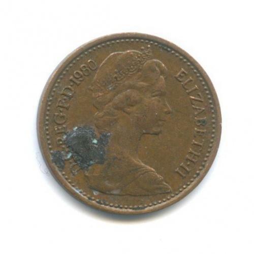½ нового пенни 1980 года (Великобритания)