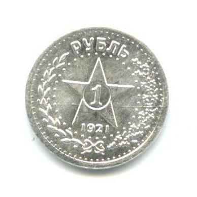 Жетон водочный «1 рубль 1921», 999 проба серебра 2013 года ОРГ (Россия)