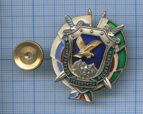 Знак «Прокуратура Чеченской Республики» (Россия)