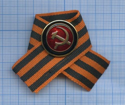 Знак «Серп имолот» нагеоргиевской ленточке (Россия)