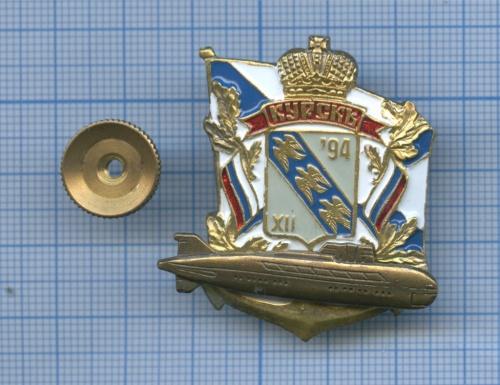 Знак «Подводная лодка «Курск» (Россия)