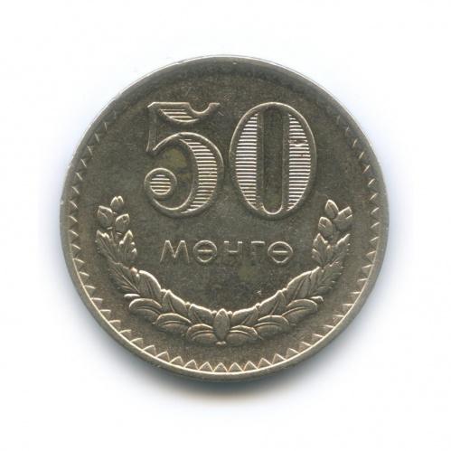 50 мунгу 1980 года (Монголия)