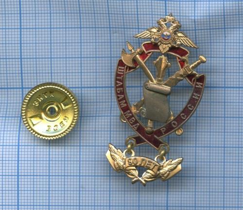 Знак «90 лет штабам МВД России» (Россия)