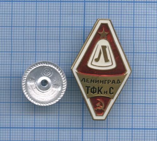 Знак «Ленинград ТФКиС» (СССР)