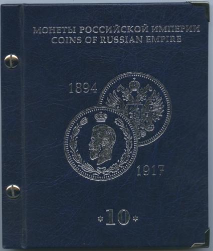 Альбом для монет «Монеты Российской Империи - 10 копеек 1894-1917 гг.» (Россия)