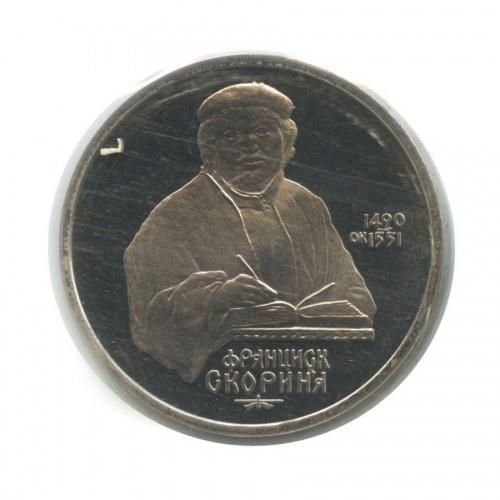 1 рубль — 500 лет содня рождения Франциска Скорины (в запайке) 1990 года (СССР)