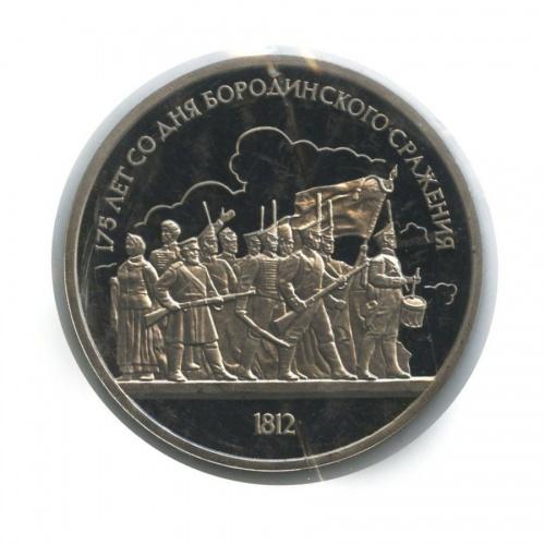 1 рубль — 175 лет содня Бородинского cражения, Барельеф (взапайке) 1987 года (СССР)