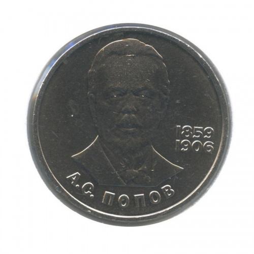 1 рубль — 125 лет содня рождения Александра Степановича Попова (вхолдере) 1984 года (СССР)