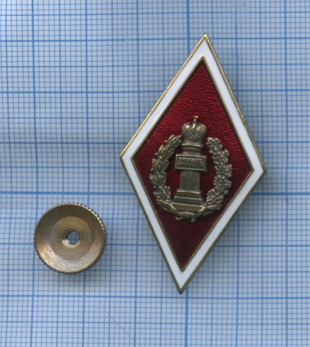 Знак «Прокуратура» (Россия)